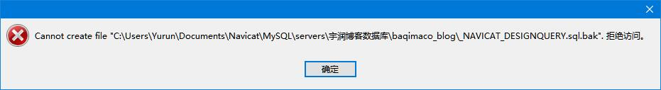 "Navicat提示""Cannot create file …… 拒绝访问"""